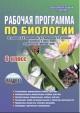 Биология 6 кл. Рабочие программы по биологии к учебнику Пономаревой
